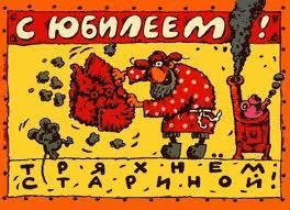 Поздравления с юбилеем Одесса